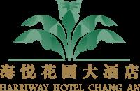 东莞海悦花园大酒店有限公司