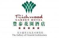 东莞市丰泰花园酒店有限公司
