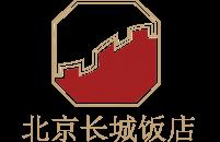 北京市长城饭店公司