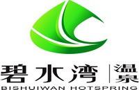 广州从化碧水湾温泉度假村有限公司