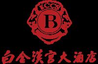 安徽白金汉宫酒店管理投资有限公司