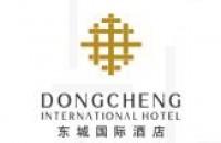 东莞市东城国际酒店有限公司