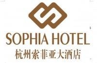 杭州索菲亚大酒店有限公司