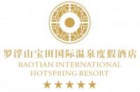 广东罗浮山宝田国际度假会议酒店