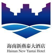 海南新燕泰大酒店