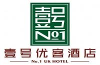 东莞市壹号酒店有限公司