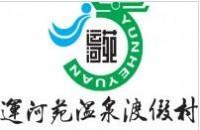 北京通州运河苑渡假村有限公司