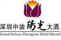 深圳市中油阳光大酒店有限公司