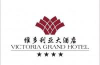 温州维多利亚大酒店