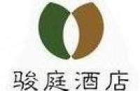 深圳市骏庭酒店