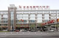 北京京泰龙国际大酒店管理有限公司