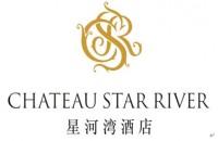 广州市星河湾酒店有限公司