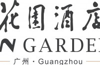 广州花园酒店有限公司