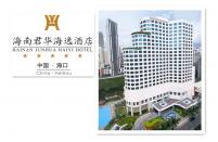 海南君华海逸酒店有限公司