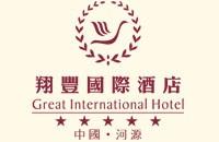 河源市翔丰国际酒店
