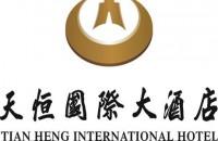 浙江天恒国际大酒店有限公司