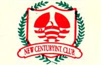 西安新纪元国际俱乐部有限公司