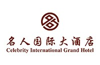 名人国际大酒店有限公司