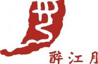 武汉市醉江月饮食服务有限公司