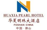 佛山市华夏明珠大酒店有限公司