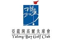 三亚亚龙湾高尔夫球会有限公司