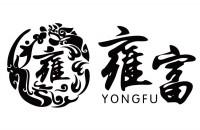 广州雍富酒店有限公司