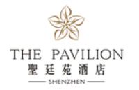 深圳圣廷苑酒店有限公司