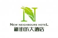 杭州新街坊假日酒店有限公司
