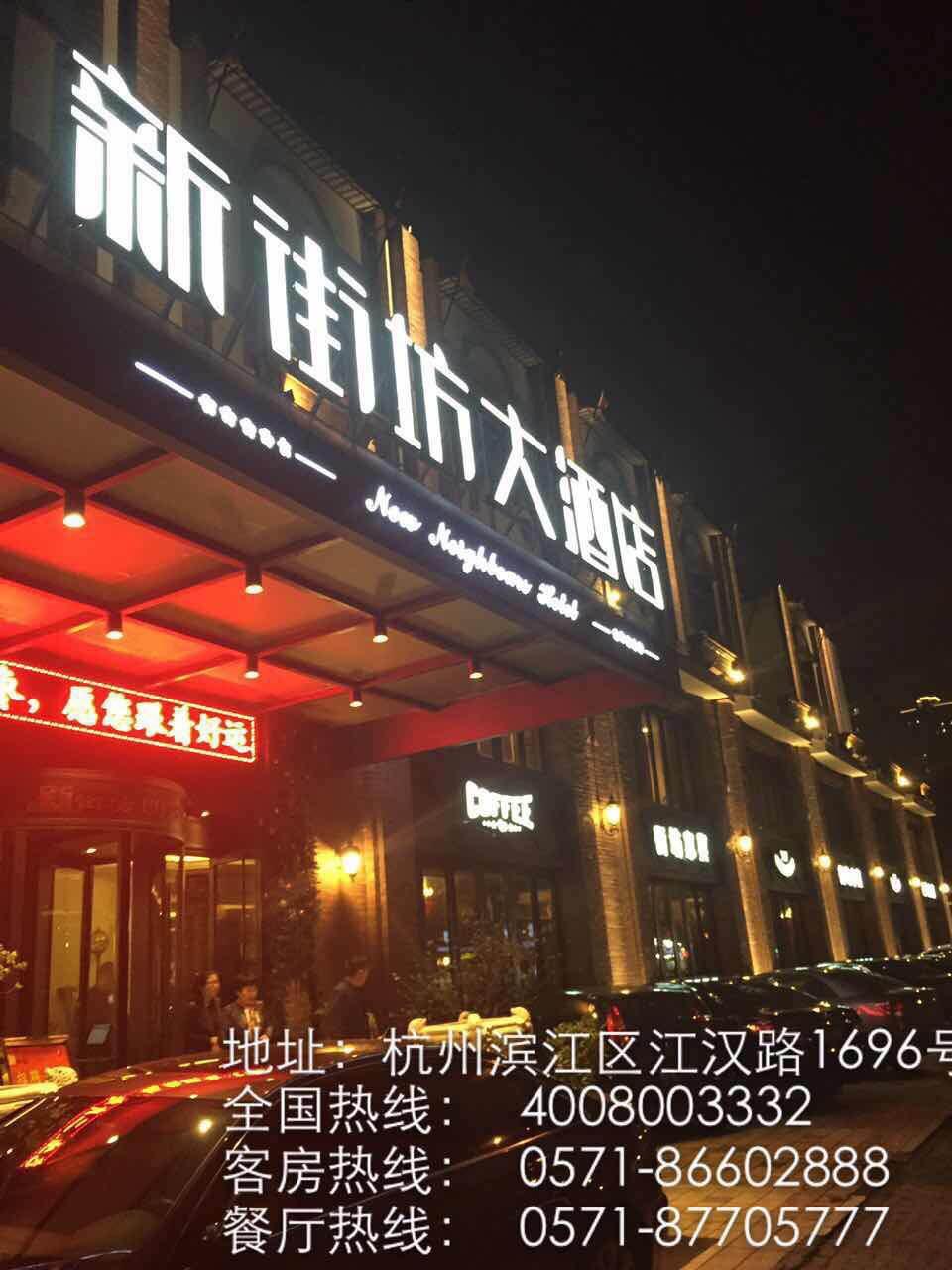浙江新街坊大酒店