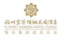 福州空港花园酒店