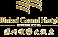 温州滨海大酒店有限公司