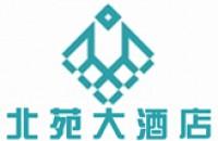 北京城建北苑大酒店有限公司