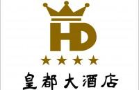 汕头市皇都大酒店有限公司