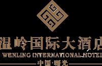 温岭市国际大酒店有限公司