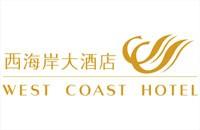 海南骏轩酒店有限公司澄迈西海岸大酒店