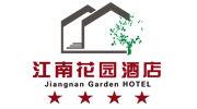 张家港市江南花园酒店