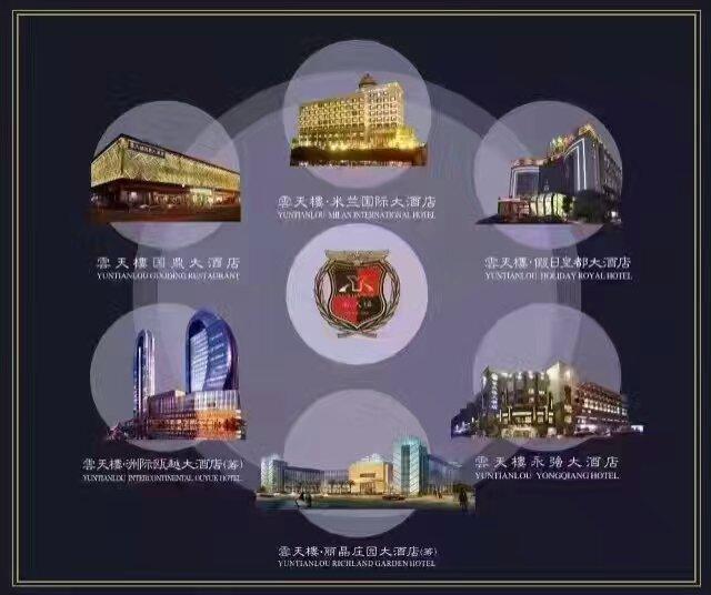 温州云天楼酒店集团