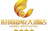 青岛世贸海悦大酒店有限责任公司