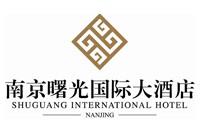 南京曙光国际大酒店有限公司