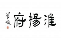 北京淮扬府安定门餐饮管理有限公司