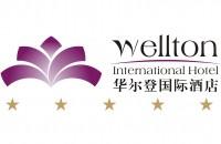 东莞市华尔登国际酒店有限公司