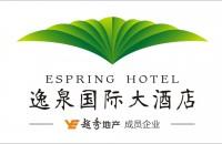 广州逸泉国际大酒店有限公司