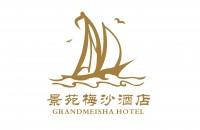 深圳市景苑酒店管理有限公司盐田分公司