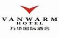 杭州万华国际酒店有限公司