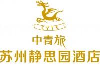 中青旅(苏州)静思园国际酒店有限公司