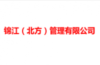 锦江(北方)管理有限公司