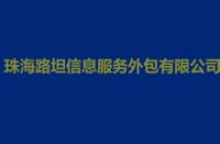 珠海路坦信息服务外包有限公司