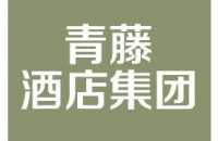 宁波南苑商务旅店连锁股份有限公司