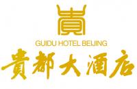 北京贵都大酒店  Guidu Hotel Beijing