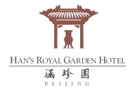 北京涵珍园国际酒店有限公司